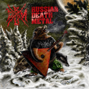 "Сборник ""Russian Death Metal"""