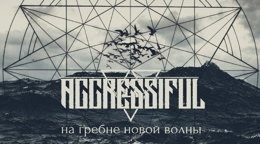 Макси сингл AGGRESSIFUL